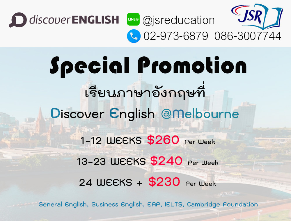Promotion_Discover